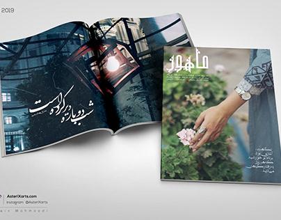 Mahoor magazine