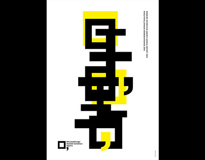 Swedish Exhibition Agency Poster Series