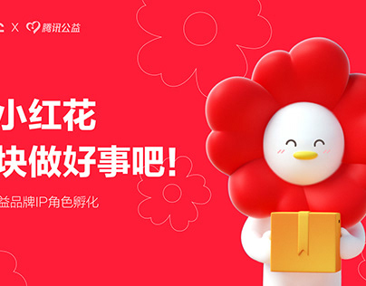 Tencent Charity Brand IP Creation