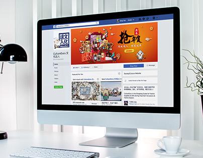 Culture Guru文化达人 Chinese New Year EDM