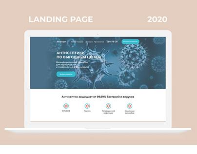 Дизайн Landing Page для продажи антисептиков на Tilda