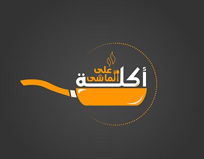 """ Aklla 3laa El Mashy "" Logo New TV program"