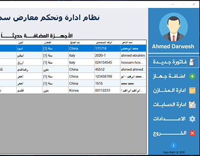 POS & Management Software