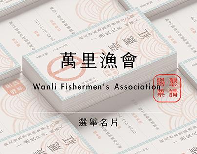 萬里漁會選舉名片