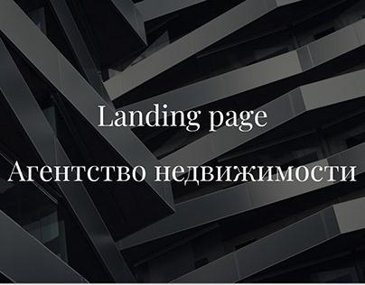 Агентство недвижимости - landing page