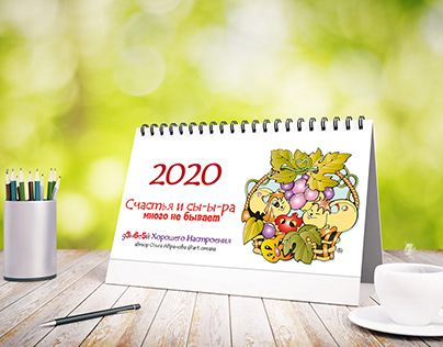 Calendar '2020 - funny mice for every month