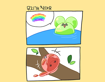 Rainbow Exploration