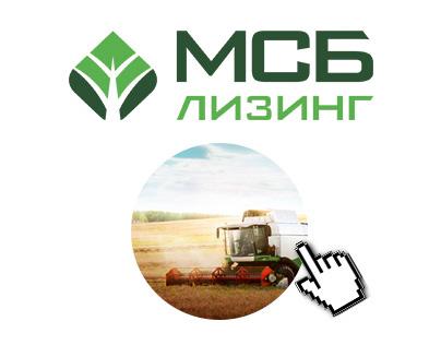 MSB Lease (МСБ Лизинг)