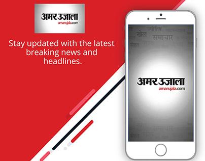 Hindi News App Amar Ujala