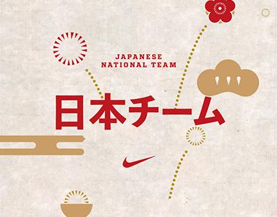 JAPAN x NIKE