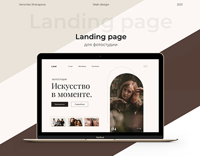 Landing page for a photo studio