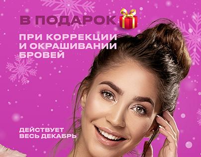 Рекламный креатив для бровиста