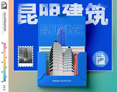 Illustration 昆明建筑Vol.1 Kunming Architectures Postcards