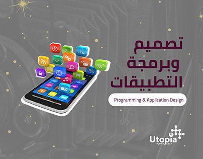 Programming & Application Design