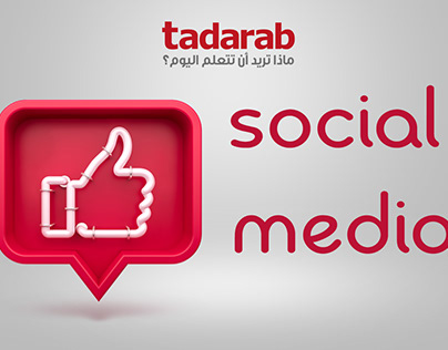 tadarab social media vol.1