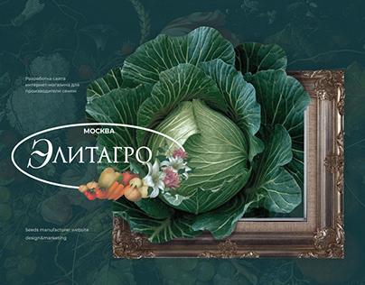 Seeds manufacturer website design