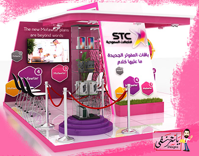 STC Booth