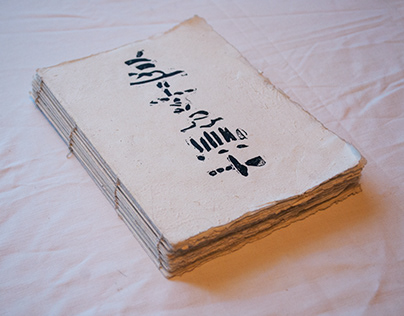 Handmade book of texts and poetry