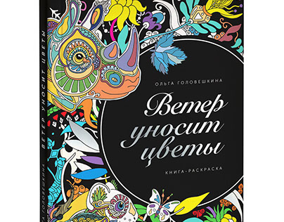 """Coloring book for adults """"The wind carries flowers"""""""