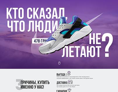 "Landing Page Design ""Кроссовки"""