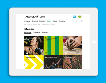 Webdesign for Taganskiy Park