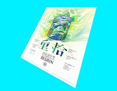 設計嘉年華 活動主視覺海報 / Design Carnival main visual poster