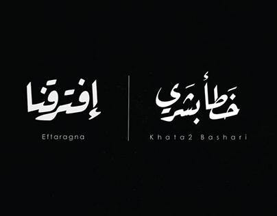 Khata2 Bashari - Eftaragna