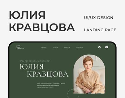 Стилист Юлия Кравцова | Landing Page