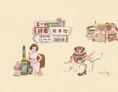 九份市集品牌插畫