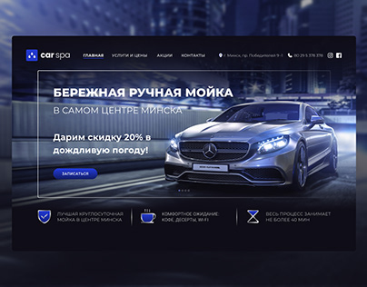 Car Spa car wash landing page concept