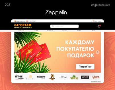 Online store on Tilda