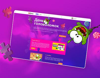Yandex | Puzzle day