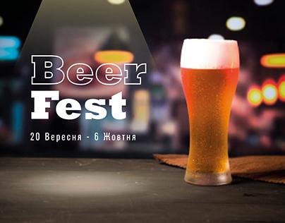Фестиваль пива. (Экспресс дизайн)