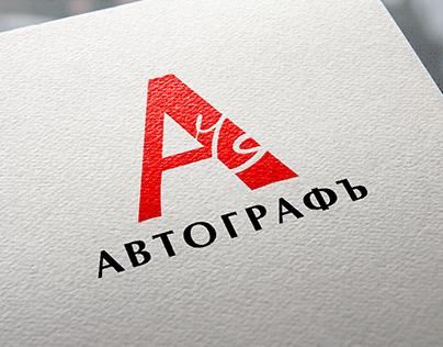 "Corporate identity and web-design for ""Автографъ"""