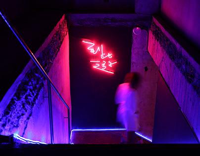 夢遊 |The Science of Sleep Exhibition of HUSH