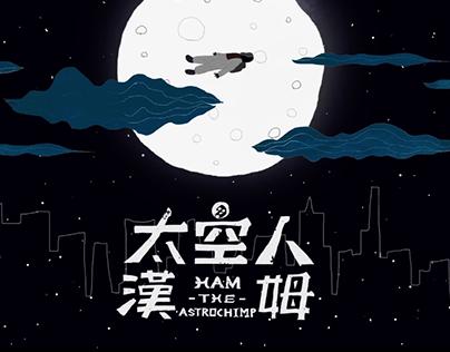 太空人漢姆 Ham The Astrochimp MV&Typography