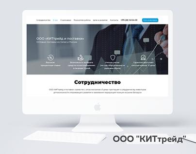 KITtrade LLC | Landing page