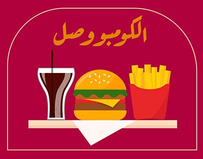 Burger & Fries Motion