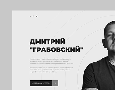 Dmitry Grabovski: personal brand
