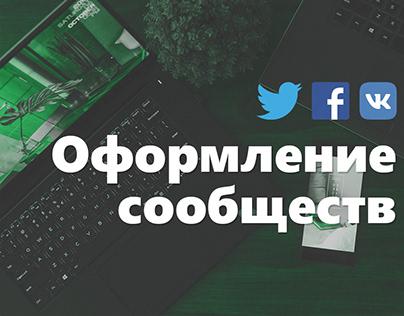 Оформление сообществ в социальных сетях