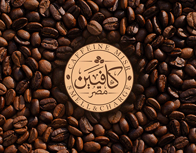 Caffeine Misr Branding - Packing