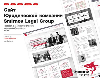 Сайт юридической компании Smirnov Legal Group