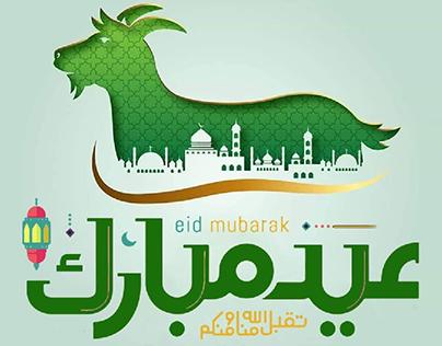 عيد مبارك سوشيال مديا