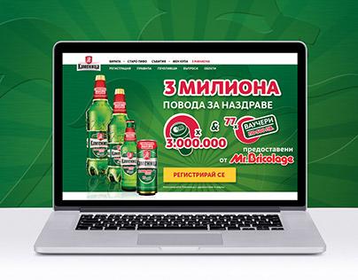 Kamenitza: 3000000 FREE Beers Promo