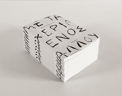 Novel - Cover design