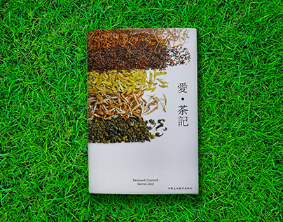Еncyclopedia of Chinese tea
