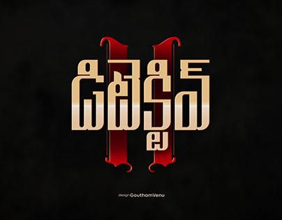 Bheeshma Telugu Title On Behance