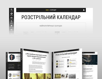 """""""Розстрільний календар"""" Website Design"""