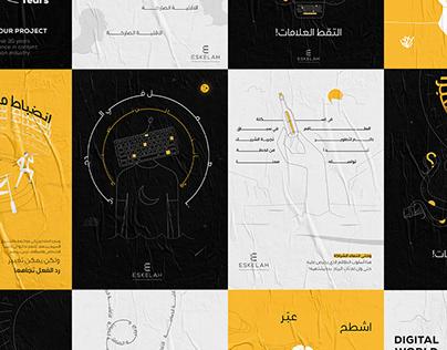 Eskelah Digital Marketing - Visual Brand Identity