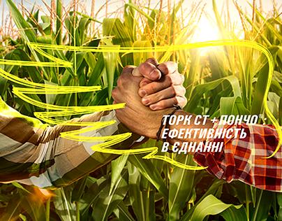 DEKALB | ТОРК СТ + ПОНЧО